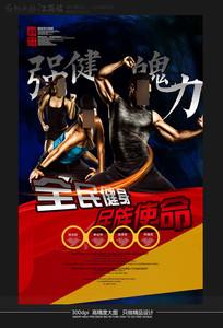 创意健身房海报设计