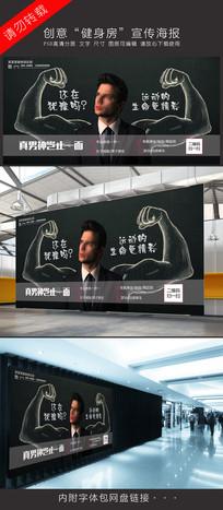 创意健身房宣传海报