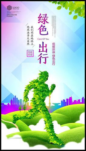 创意绿色出行低碳环保海报