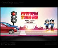 创意遵守交通文明行驶公益宣传海报设计