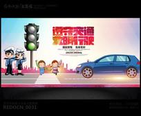 创意遵守交通文明行驶公益宣传展板海报设计