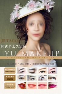大气韩式半永久定妆整形美容海报