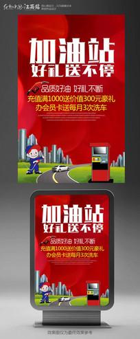 大气加油站活动海报