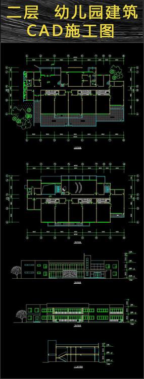 二层幼儿园建筑CAD施工图