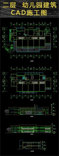 二层幼儿园建筑CAD施工图 dwg