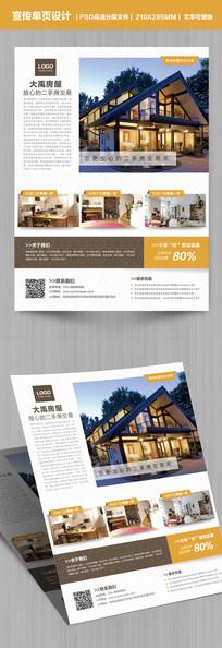 房屋出售房产中介公司宣传单页