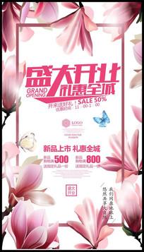 粉色盛大开业促销海报