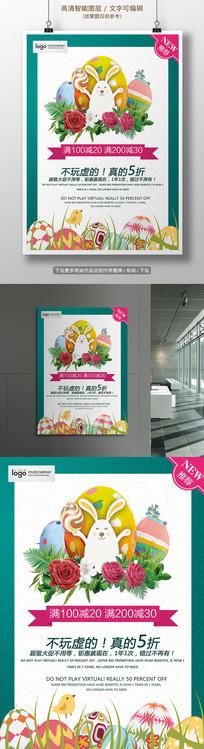 复活节促销特价海报