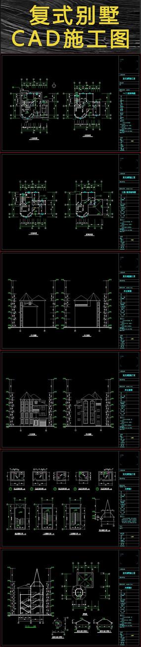复式别墅建筑CAD施工图