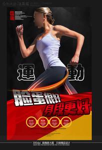 高端健身房海报设计