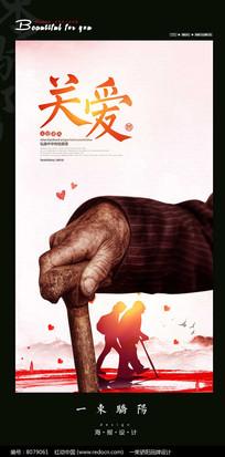 简约水彩关爱老人宣传海报设计PSD