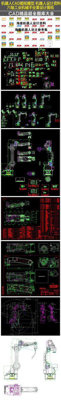 海量机器人设计图纸和设计资料 dwg