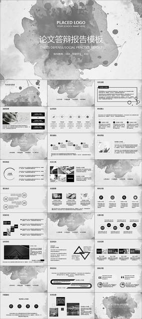 黑白学术论文答辩社会实践报告PPT
