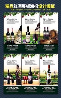 红酒广告模板