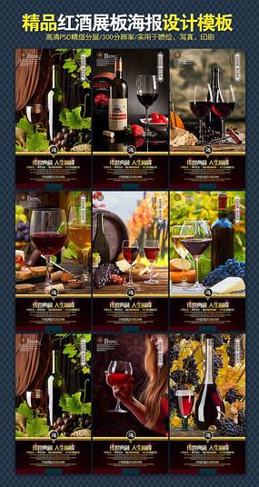红酒文化海报