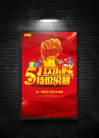 红色喜庆51劳动节促销海报设计
