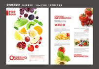 健康饮食宣传单页