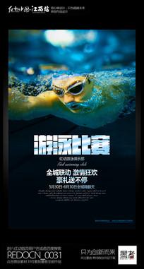 简约创意游泳比赛宣传海报设计