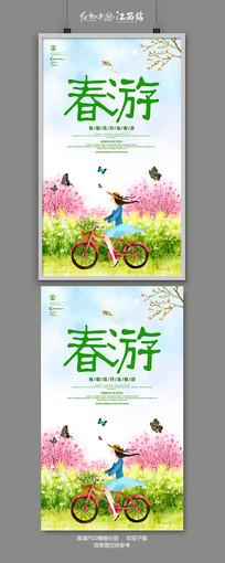 简约水彩风春游海报设计