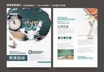 教育广告单页宣传页设计
