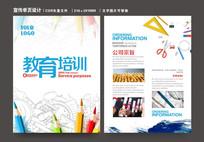教育培训宣传单页