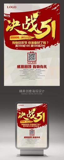 决战51劳动节促销海报设计