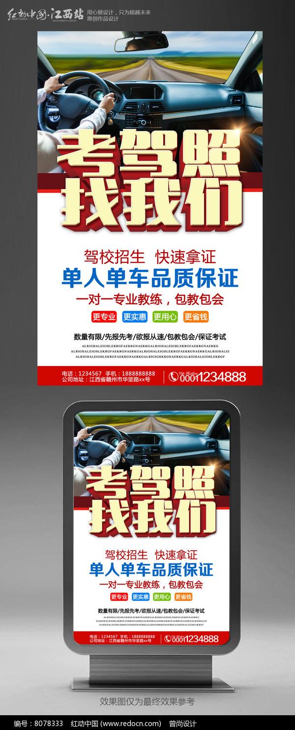 考驾照找我们驾校招生海报图片