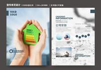 科技绿色环保生态健康企业DM宣传单页