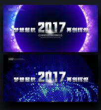 炫酷周年庆典背景板