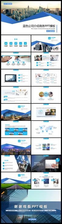 蓝色公司商务ppt模板