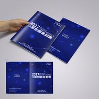 蓝色画册封面设计模版