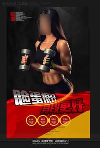 脸蛋好身段更好健身房海报设计