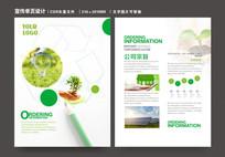 绿色环保生态健康宣传单页