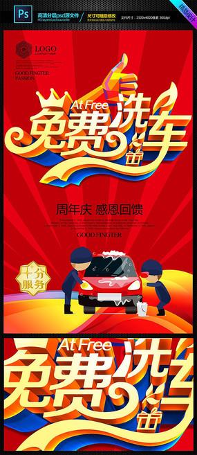 免费洗车洗车店海报