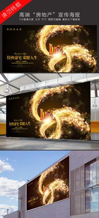 品质地产房地产宣传海报