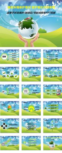 清新环境保护动态PPT模版