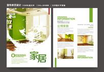 清新家居装潢单页设计