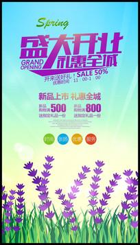 清新盛大开业促销海报