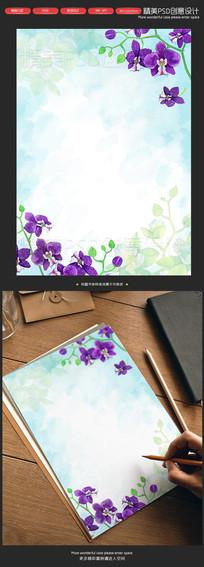 清新手绘田园花紫色兰花唯美信纸