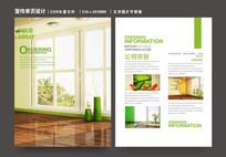 清新天然家居装潢室内设计单页