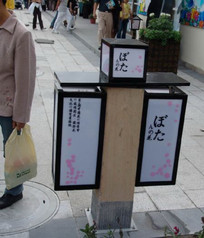 日本街头的艺术垃圾桶