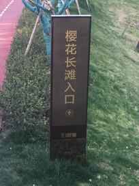 入口指示牌 JPG