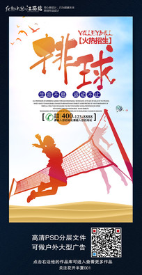 时尚大气排球宣传海报设计