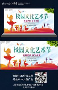 时尚大气校园文化艺术节宣传海报