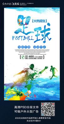 时尚水彩足球宣传海报设计