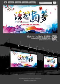 水彩法制中国梦宣传展板设计