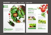 水果沙拉健康饮食单页
