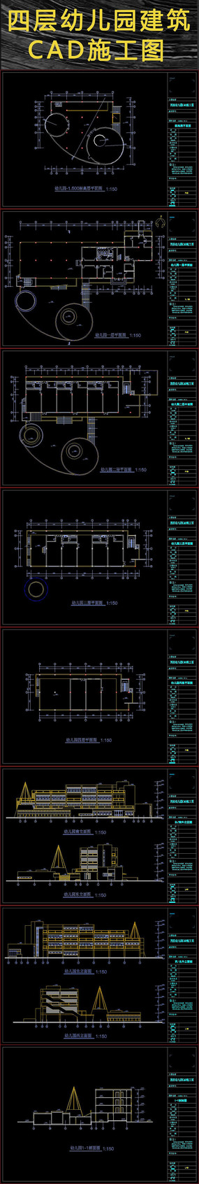 四层幼儿园建筑CAD施工图