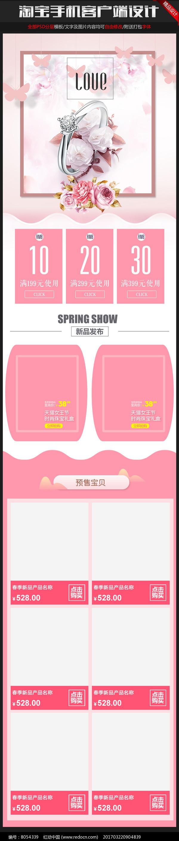 淘宝春季上新珠宝饰品手机端首页图片