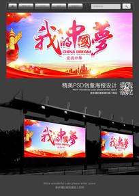 我的中国梦宣传海报背景